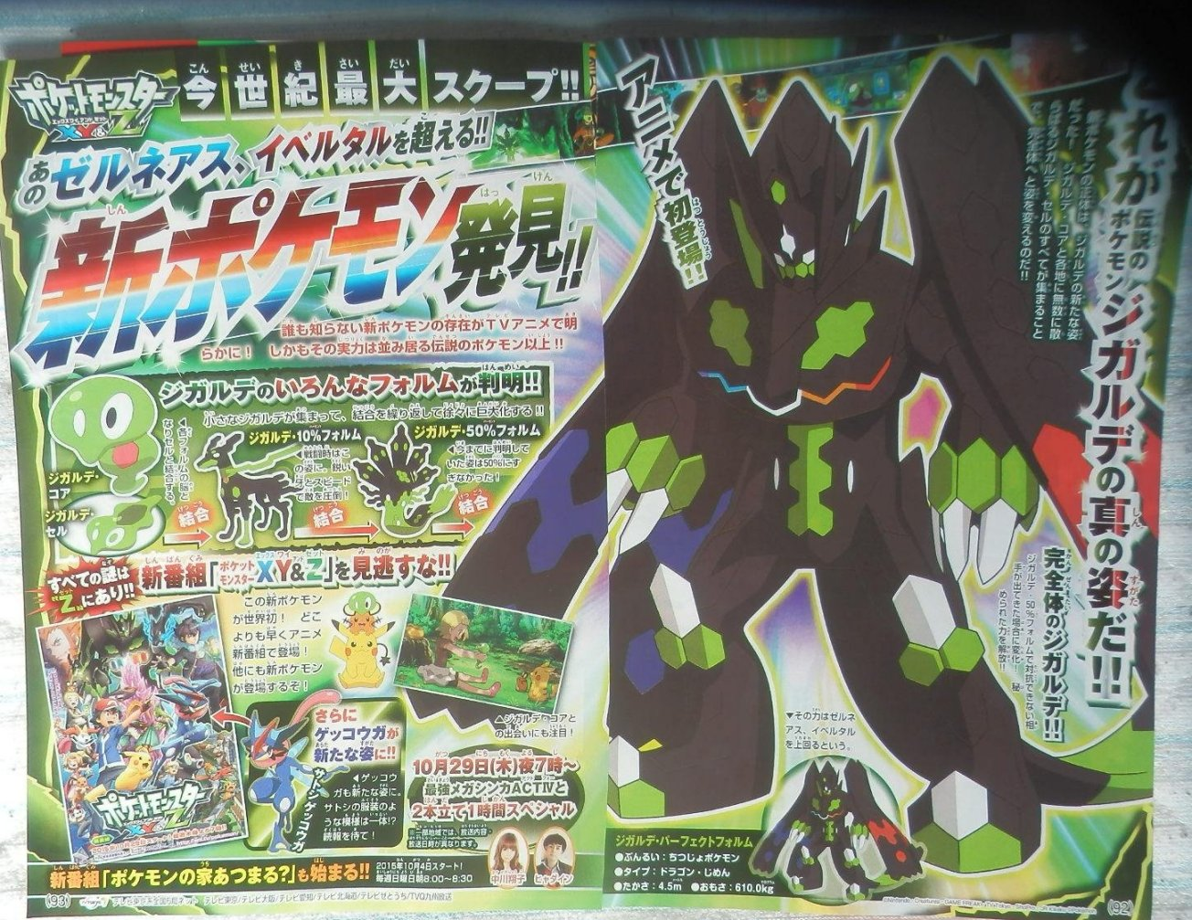 Pokemon XY & Z Zygarde