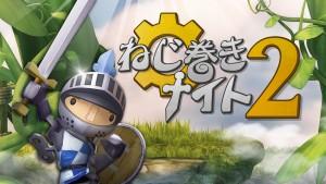 Unity wind up knight 2
