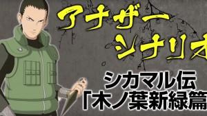 shikamaru's tale ultimate ninja storm 4