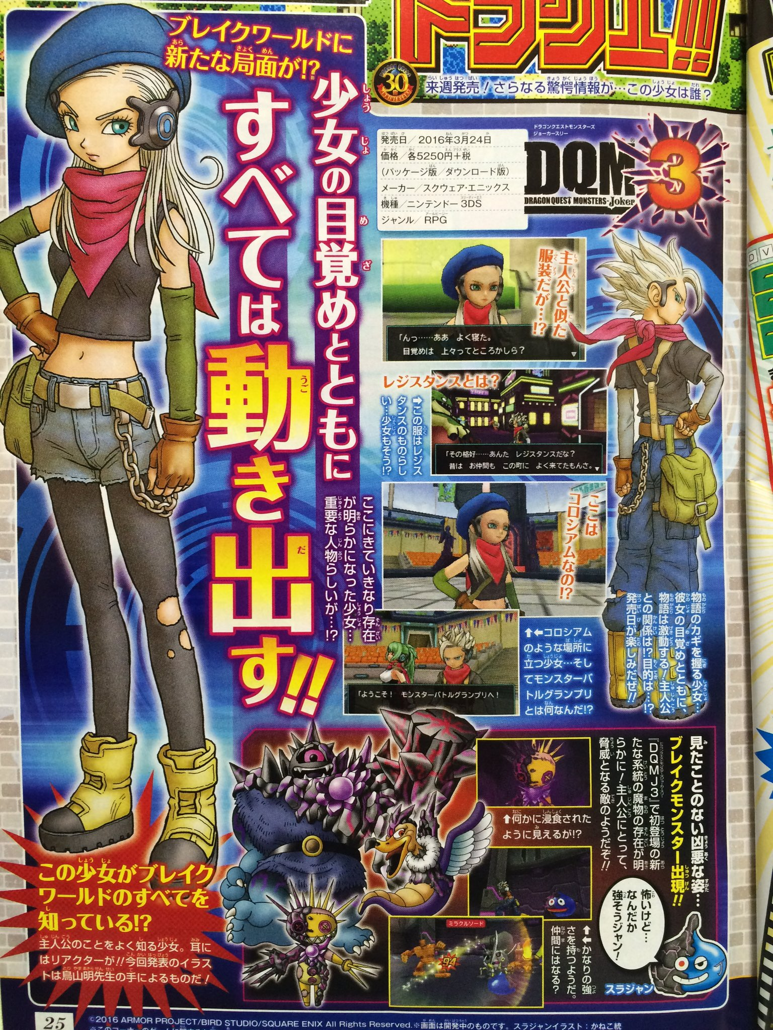 Dragon Quest Monsters: Joker 3