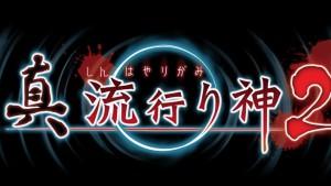 shin hayarigami 2