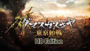 Damascus Gear: Operation Tokyo HD Edition