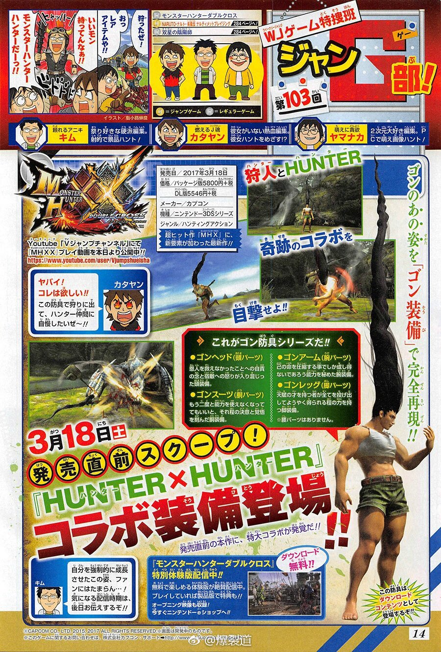 Monster hunter xx hunter x hunter