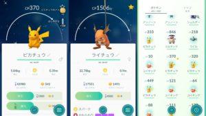 pokemon go pikachu shiny