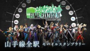 final fantasy yl