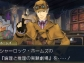The-Great-Ace-Attorney-2_2017_01-25-17_007