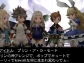 Bravely-Second_2015_03-27-15_013.jpg
