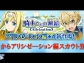 Sword-Art-Online-Games-Alice-Eugeo-Ann_004