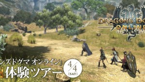 Dragon's Dogma Online - Event main