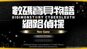 Digimon Story: Cyber Sleuth - start menu PS4