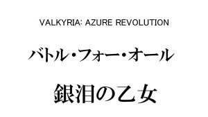 Valkyria Azure Revolution