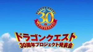 dragon quest trentesimo anniversario