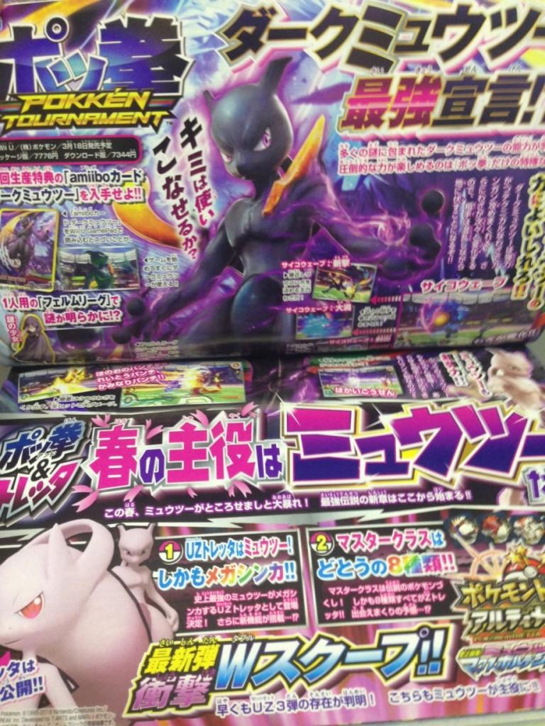 Pokkén Tournament Shadow Mewtwo