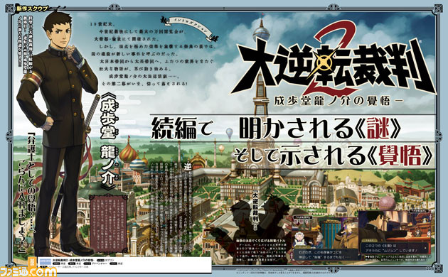 The-Great-Ace-Attorney 2