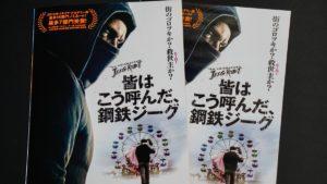 Hideo Kojima e il volantino di Lo chiamavano jeeg Robot