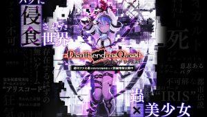 Death end