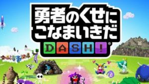 No Heroes Allowed: DASH!