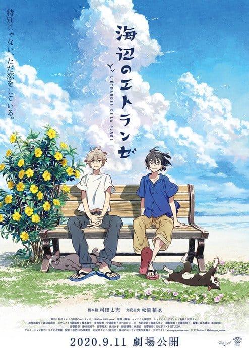 Hashimoto Shun e Chibana Mio seduti assieme su una panchina