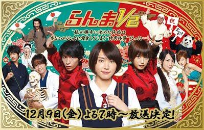 Poster del live action di Ranma 1/2