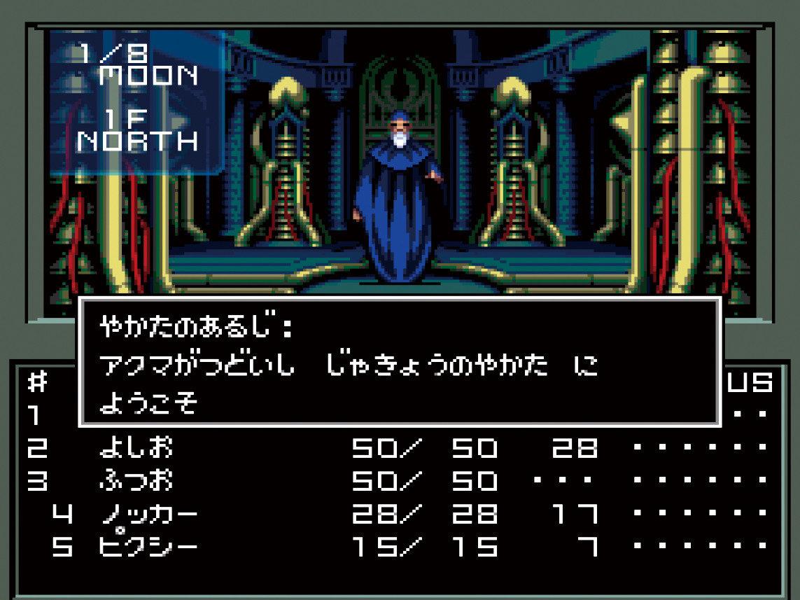 Mido nella Cattedrale delle Ombre sul primo Shin Megami Tensei